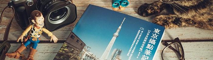讀書會 #049 里卡豆的日本自助旅拍全攻略